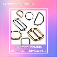 Проволочная и литая фурнитура (пряжки, рамки, полукольца, кольца)