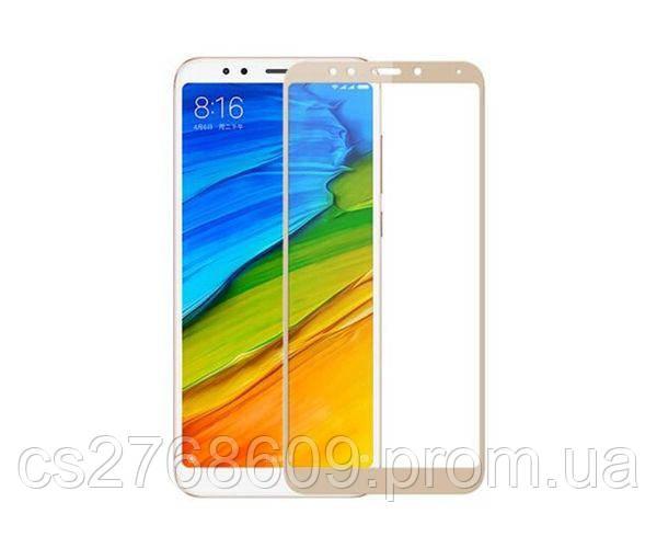 Защитное стекло захисне скло Xiaomi Redmi 5 золотий (тех.пак)