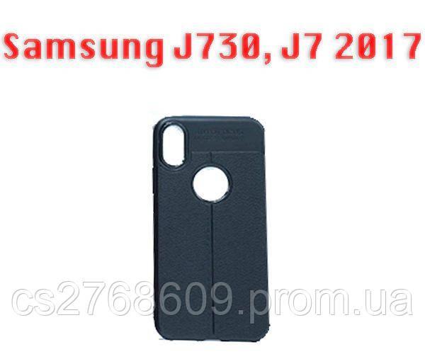 """Чехол силікон """"Шкіра"""" Samsung J730, J7 2017 чорний AUTO FOCUS"""