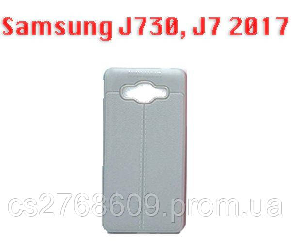 """Чехол силікон """"Шкіра"""" Samsung J730, J7 2017 сірий AUTO FOCUS"""