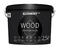 Эмаль для дерева акриловая WOOD ELEMENT PRO 2.5 л