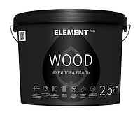 Эмаль для дерева акриловая WOOD ELEMENT PRO 2.5 л (База С)