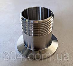 Штуцер кламповый с наружной резьбой DN32(1 1/4 дюйма), (зажим 64 мм)AISI 304
