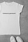 """Футболка с надписом """"Очманіле дівчисько"""", фото 2"""