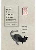 Книга Если все кошки в мире исчезнут. Автор - Гэнки Кавамура (БомБора)