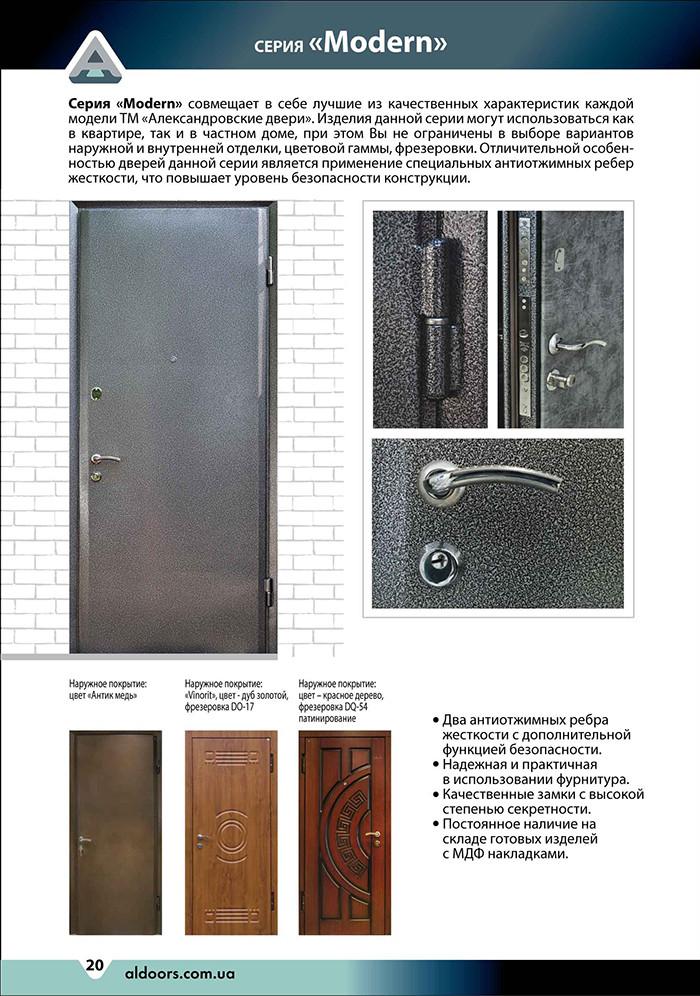 Двери входные  MODERN