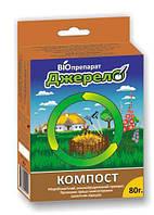Биопрепарат Джерело 80 гр для КОМПОСТА (04-08)