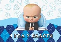 "Вафельна картинка  ""Босс-Молокосос"""