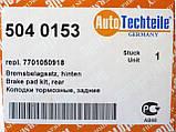 Тормозные колодки задние на Renault Trafic / Opel Vivaro (2001-2014) Autotechteile (Германия) 5040153, фото 6