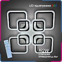 Люстра светодиодная с пультом Квадраты-8 192Вт черная LED подсветка RGB