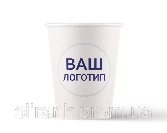 Стаканы бумажные 250 мл с ЛОГОТИПОМ заказчика
