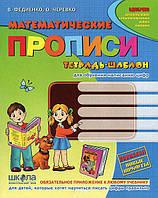 Тетрадь-шаблон. Математические прописи В.Федиенко  Школа Украина