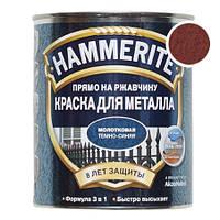 Эмаль Кирпичная молотковая 3в1 2,5л. Hammerite (Краска хамерайт)