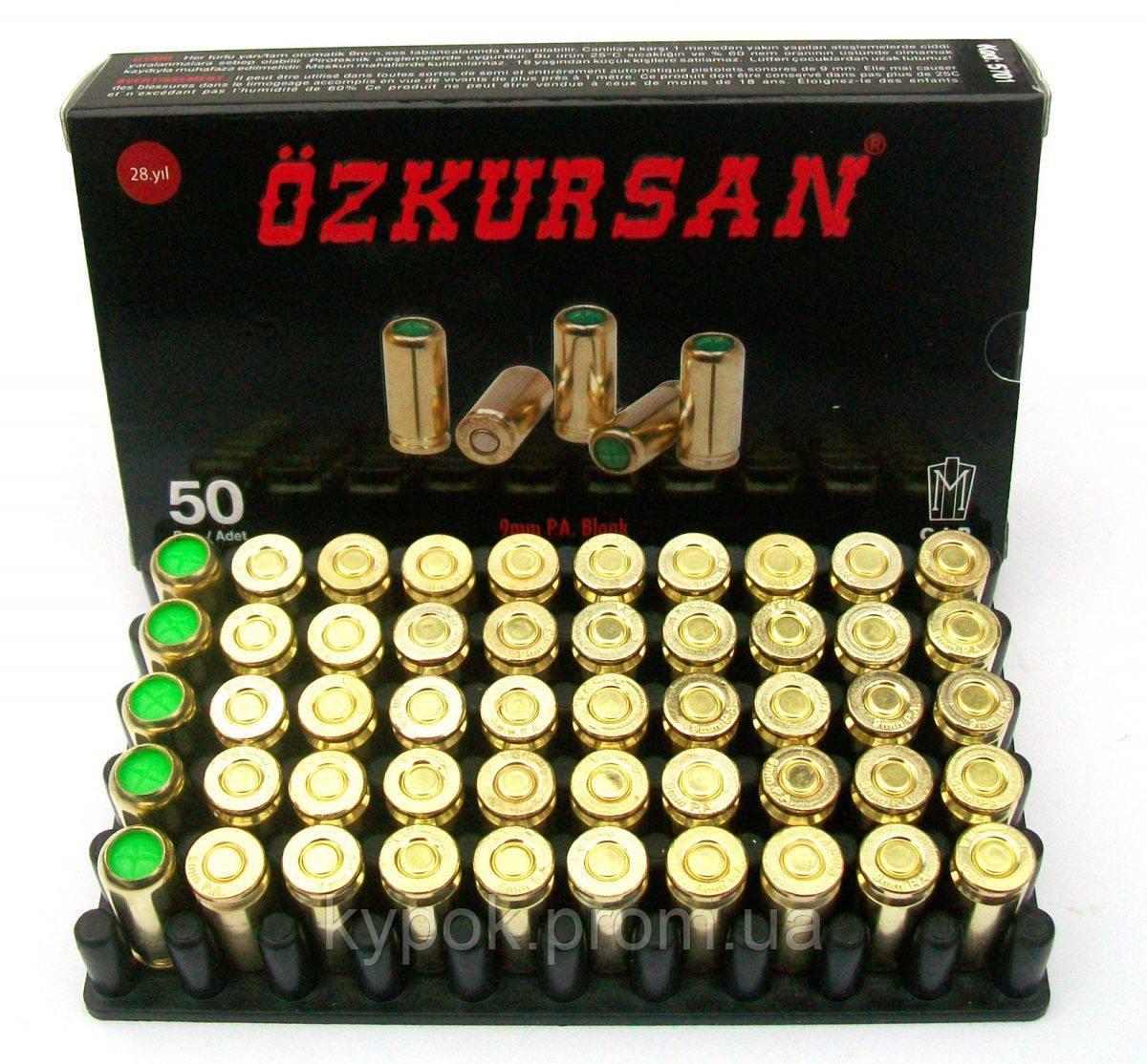 Патроны холостые Ozkursan 9 mm 50 шт