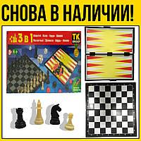 Набор 3 в 1 Шахматы Шашки Нарды | лучшие настолки для детей взрослых правила всей семьи компании