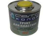 Грунт для пластика Автоколор VOC SYSTEM (прозрачный)0,5л