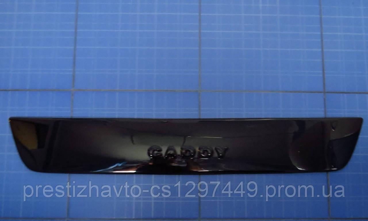 Накладка на решетку радиатора Volkswagen Caddy (2010-2014) низ
