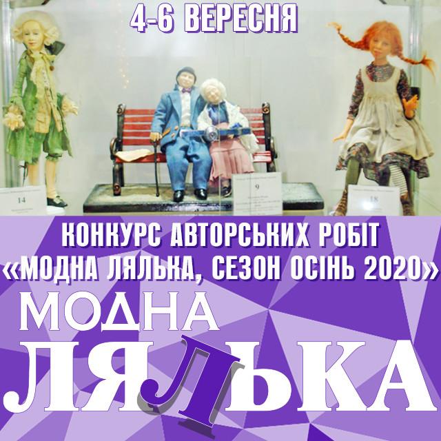 Конкурс авторських робіт «Модна лялька, сезон осінь 2020» на виставці ляльок та Тедді «Модна лялька»