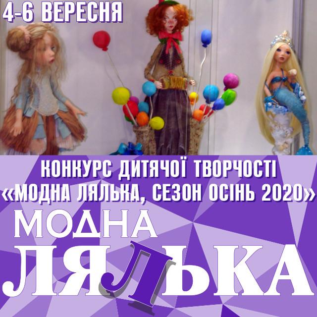 Конкурс дитячої творчості «Модна Лялька, сезон осінь 2020» на виставці ляльок та Тедді «Модна лялька»