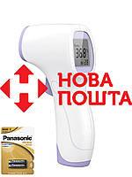 Термометр бесконтактный инфракрасный медицинский батарейки в подарок