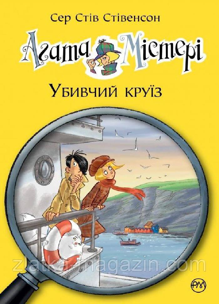 Агата Містері. Убивчий круїз (книга 10) (9789669173584)