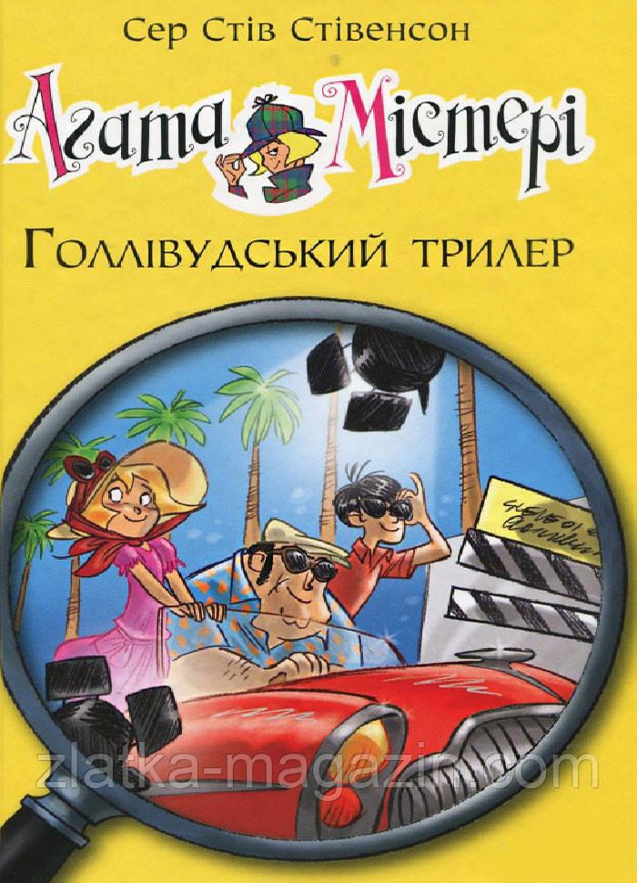 Агата Містері. Голівудський трилер (книга 9) (9789669173089)