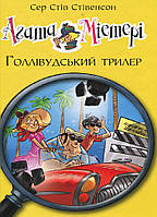 Агата Містері. Голівудський трилер (книга 9) (9789669173089), фото 1