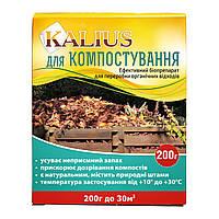 Биопрепарат для компоста Kalius 200 г