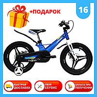 Детский ДВУХКОЛЕСНЫЙ ВЕЛОСИПЕД от 4 лет колеса 16 дюймов Ardis Falcon Х 16 ЛЕГКИЙ Синий Крутой детский велик