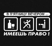 """Наклейки на авто и нетолько. Наклейка """"В ПЯТНИЦУ ВЕЧЕРОМ-ИМЕЕШ ПРАВО """""""