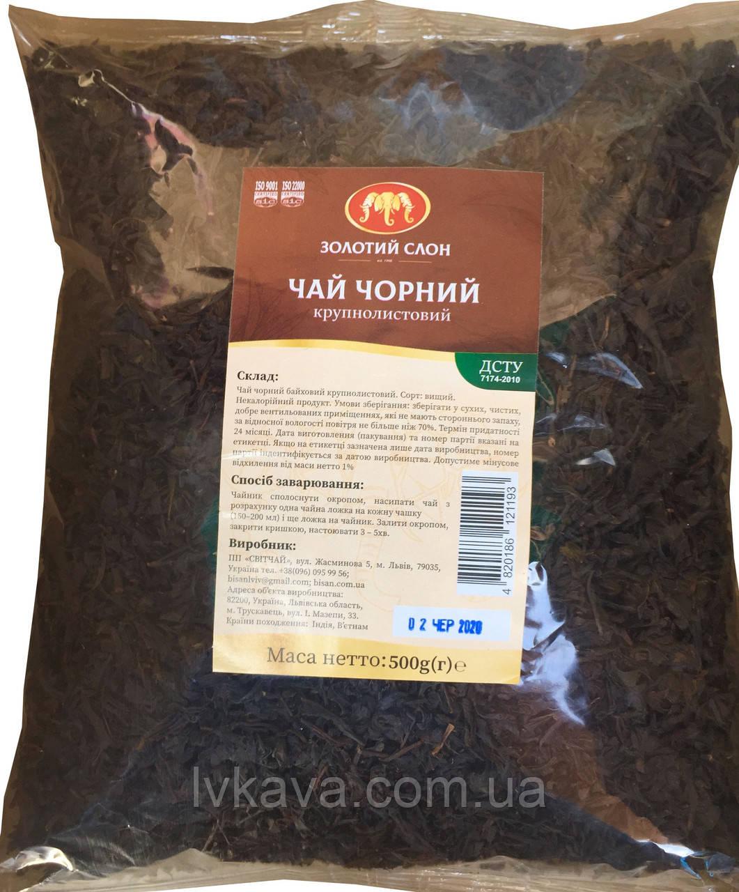 Чай черный крупнолистовой Золотой слон ,500 гр