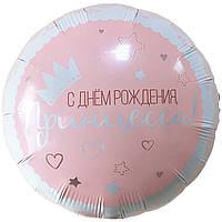 """ДР принцесса 18"""" (46 см) круг Китай шар фольгированный"""
