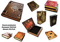 Книга-шкатулка VIP