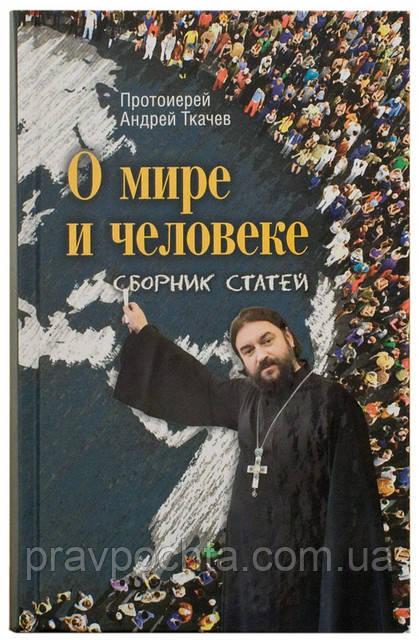 О мире и человеке: сборник статей. Протоиерей Андрей Ткачев