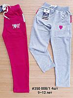 Детские спортивные брюки для девочек 9-12 лет. Оптом. Турция