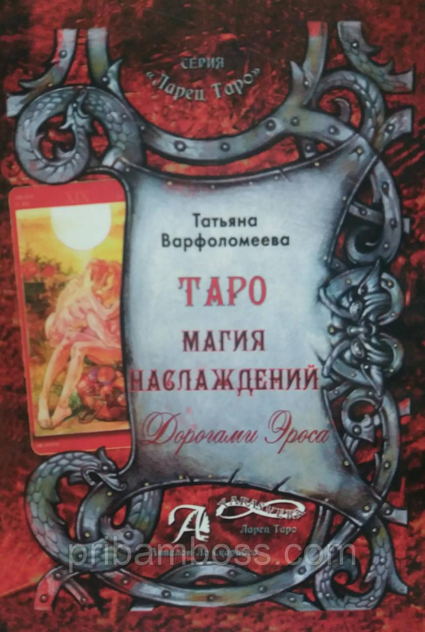 Книга Таро Магия Наслаждений. Дорогами Эроса. Татьяна Варфоломеева