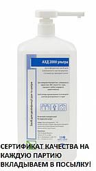 Средство для дезинфекции рук и поверхностей АХД 2000 ультра 1л сертификат качества на каждую партию товара!