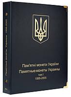 Альбом для юбилейных монет Украины 1995-2005 гг. Том 1