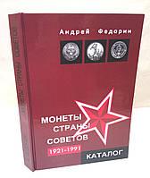 Каталог-ценник монет СССР  1921-1991 гг.  Федорин А.И.