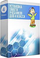 ϞУстановка пакета учебников для 4 класса на Android планшет смартфон