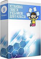 ϞУстановка пакета Электронных учебников для 9 класса на Android планшет смартфон