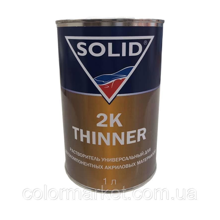 Растворитель 2К Thinner (1 л), SOLID