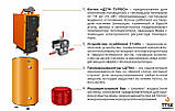 ДТМ ТУРБО 17 кВт + ДТМ Теплоаккумулятор 900 л + Ладдомат + Расширительный бак 200 л, фото 5