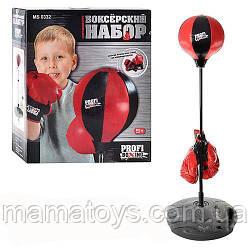 Детский набор Бокс на Стойке MS 0332 Груша и Перчатки  Высота 90 - 130см.
