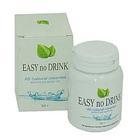 Easy no Drink - Средство для борьбы с алкоголизмом, порошок (Изи Но Дринк), 50 гр