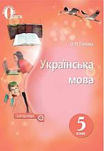 Підручник Українська мова 5 клас Програма 2018 Авт: Глазова О. Вид: Освіта