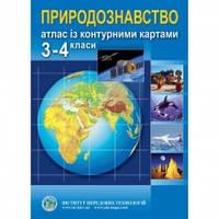 Атлас Природознавство 3-4 класи Із контурними картами Вид-во: Інститут передових технологій