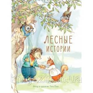 Книга Лесные истории