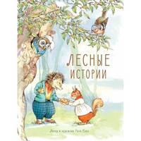 Книга Лесные истории, фото 1