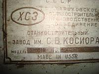 3М151В - Станок круглошлифовальный., фото 1